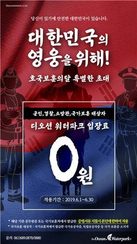 [전남소식] 여수 디오션 워터파크, 유공자 등 무료입장
