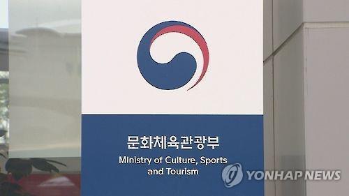 [게시판] 문체부, 아·태지역 중견공무원 관광정책연수 실시