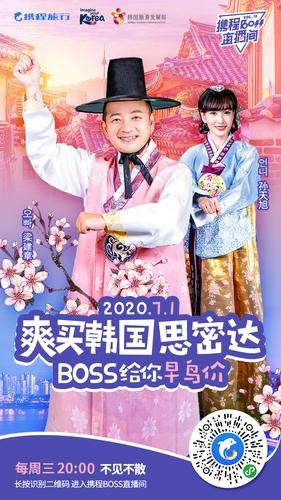 중국 온라인 여행사 방한상품 판매…코로나19 이후 이용(종합)
