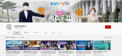 전남 야간 관광명소 8곳, 유튜브 라이브로 소개