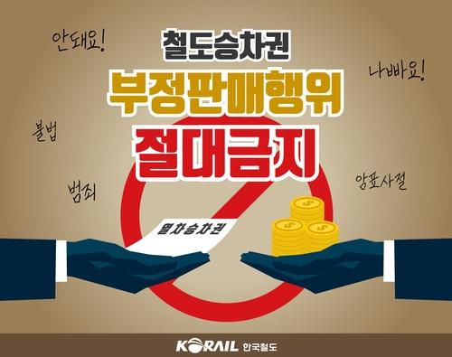한국철도, 매크로 프로그램 이용 승차권 불법 거래 색출한다