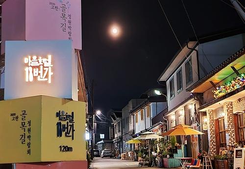 정선 고한 골목길 정원박람회 내달 13일로 연기