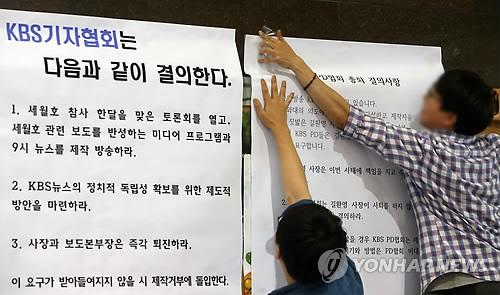 "KBS 노조 파업찬반투표…길사장 ""절대 사퇴안할 것""(종합2보)"