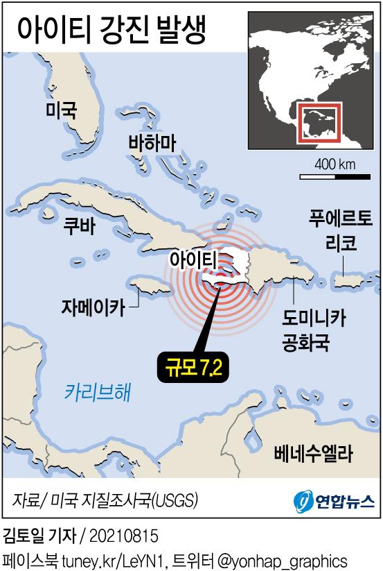 [그래픽] 아이티 강진 발생