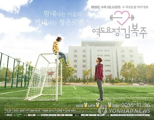 "This image, provided by MBC, shows a poster for ""Weightlifting Fairy Kim Bok-joo."" (Yonhap)"