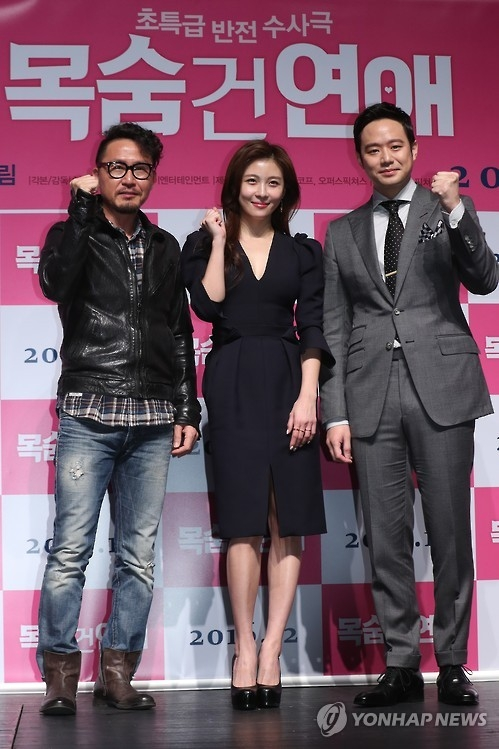 "South Korean film director Song Min-kyu (L), actress Ha Ji-won (C) and actor Chun Jung-myoung pose at a press conference for romantic thriller ""Life Risking Romance"" in central Seoul on Nov. 17, 2016. (Yonhap)"