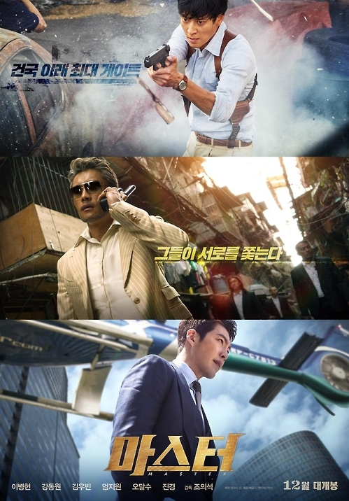 "The poster of the South Korean film ""Master"" provided by CJ Entertainment (Yonhap)"