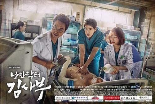 "This image shows a poster for ""Dr. Romantic."" (Yonhap)"