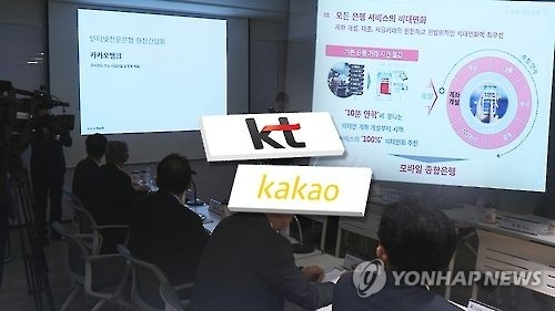 An image of South Korea's two planned online-only banks in a photo provided by Yonhap News TV. (Yonhap)