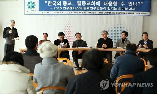 Religion experts in Seoul attend a forum to discuss measures to address a drop in religion-affiliated people on Jan. 25, 2017. (Yonhap)
