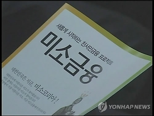 A brochure on Miso Finance policy loans for low-income people in a photo provided by Yonhap News TV (Yonhap)