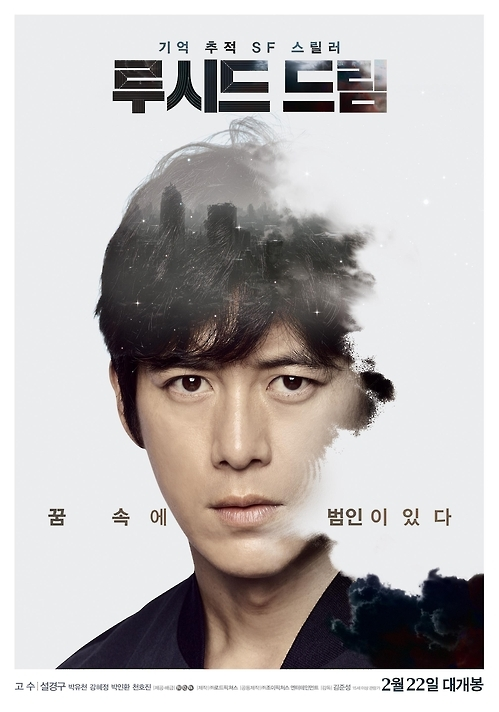 "The official poster for the new Korean film ""Lucid Dream"" (Yonhap)"
