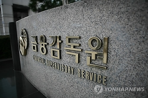 The logo of the Financial Supervisory Service (Yonhap)