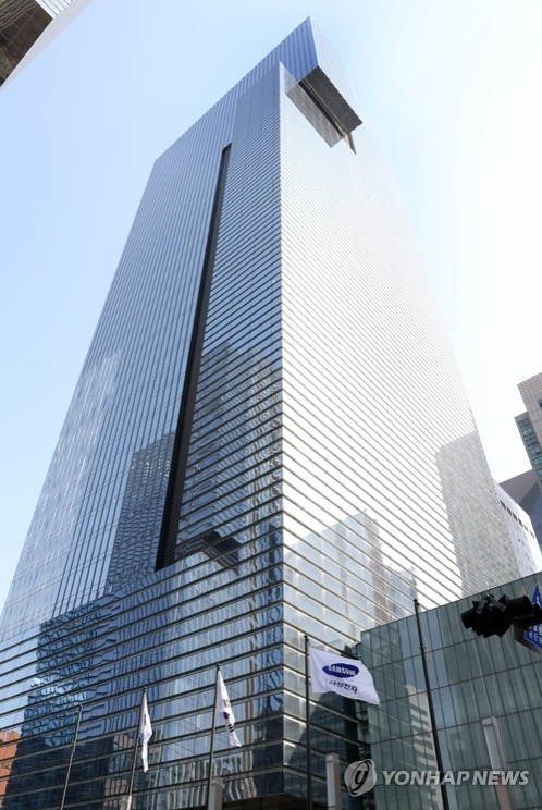Samsung Electronics Co.'s headquarters in southern Seoul (Yonhap)