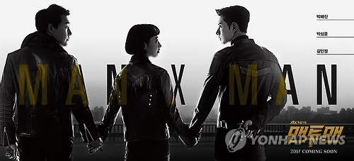 "This image provided by JTBS shows the official teaser poster for the network's new television series ""MAN x MAN."" (Yonhap)"