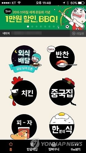 Food delivery apps expanding rapidly in S. Korea - 1