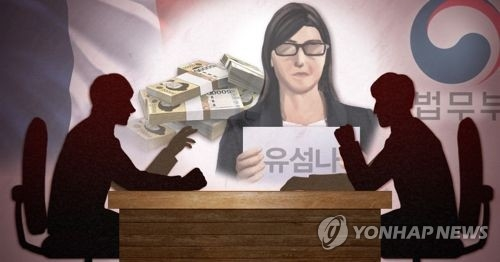 (2nd LD) Woman linked to Sewol operator arrested in France - 1