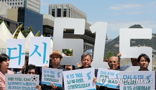 This photo taken on June 2, 2017, shows members of a South Korean civic group calling on the government to expand civilian inter-Korean exchanges. (Yonhap)