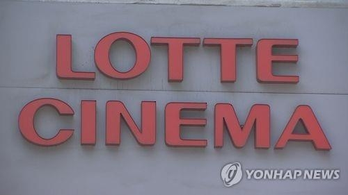 This undated photo shows the logo of Lotte Cinema, Lotte Shopping Co.'s cinema chain. The retail giant said on June 8, 2017, it will hive off the cinema business as its affiliate company in September. (Yonhap)