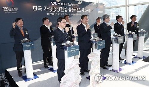 S. Korea to open 2 more VR, AR complexes - 1