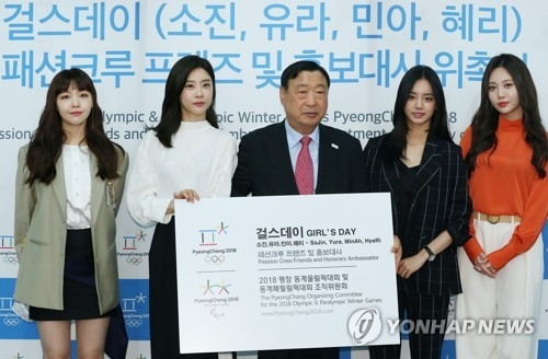 Members of the K-pop girl group Girl's Day flank Lee Hee-beom, head of the organizing committee for the 2018 PyeongChang Winter Olympics, after the group was named an honorary ambassador for the Winter Games in a ceremony in Seoul on July 13, 2017. (Yonhap)