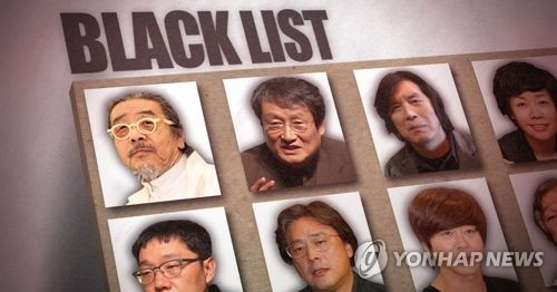Culture ministry panel to expand 'blacklist' probe to Lee Myung-bak gov't - 1