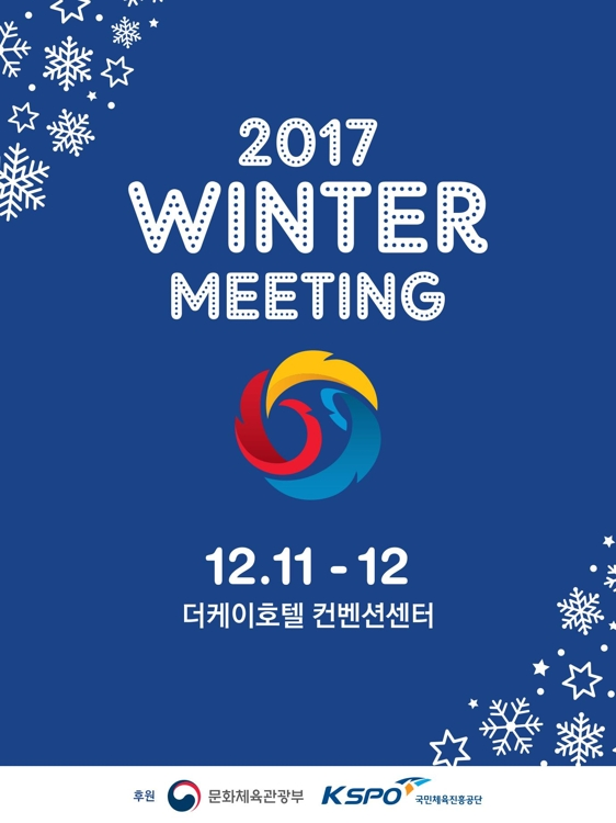 This image provided by the Korea Baseball Organization on Dec. 5, 2017, shows the poster for the 2017 KBO Winter Meeting, scheduled for Dec. 11-12 at The-K Hotel in southern Seoul. (Yonhap)