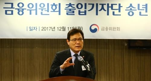 In this photo provided by the Financial Services Commission, the commision's chairman, Choi Jong-ku, speaks at a luncheon meeting in Seoul on Dec. 11, 2017. (Yonhap)