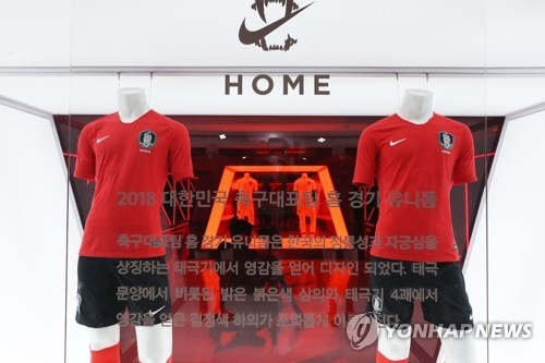 22998877123 The South Korea national football team s new home kit for the 2018 FIFA  World Cup is