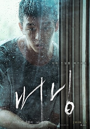 "A promotional poster for ""Burning"" (Yonhap)"