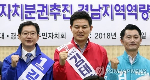 This file photo shows candidates for the governorship of South Gyeongsang Province. From the left are Kim Kyoung-soo of the ruling DP, Kim Tae-ho of the main opposition LKP and Kim Yoo-geun of the minor Bareunmirae Party. (Yonhap)
