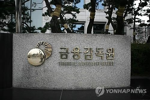 Financial Supervisory Service sign (Yonhap)