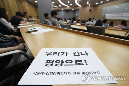 S. Korea approves SNU students' exchanges with North