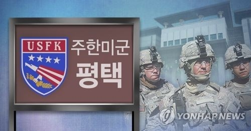 (News Focus) U.S. forces in S. Korea given breathing space to explore future roles - 1