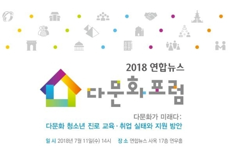 Yonhap News to host forum on employment of multicultural students - 1