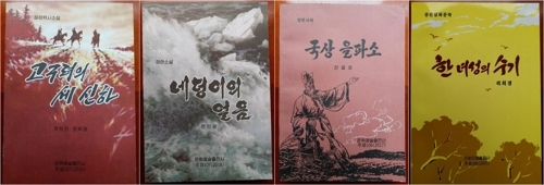 Private firm pushes to publish N  Korean novels in S  Korea