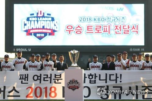 Members of the Doosan Bears pose behind the trophy for the best regular season record in the Korea Baseball Organization during a ceremony prior to their home game against the KT Wiz at Jamsil Stadium in Seoul on Oct. 13, 2018. (Yonhap)