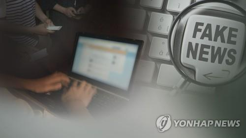 S.Korean ruling party to request Google delete fake news on YouTube - 1