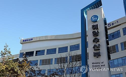 The Ministry of Oceans and Fisheries (Yonhap)