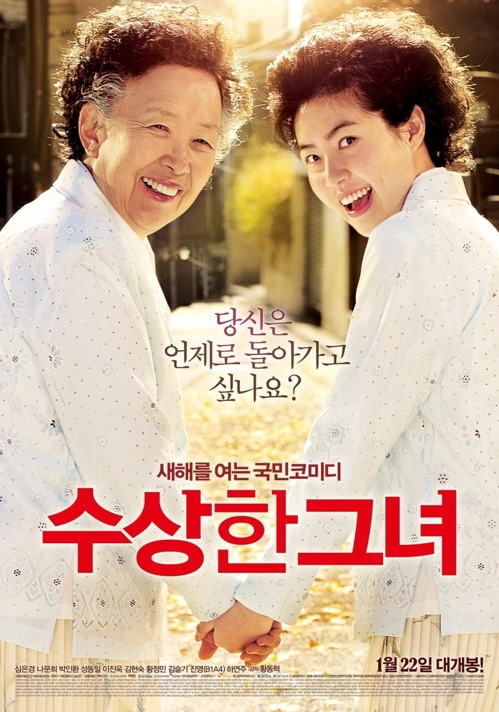 "This promotional image for the 2014 film ""Miss Granny"" was provided by CJ ENM. (Yonhap)"