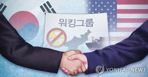 (2nd LD) S. Korea, U.S. discuss N. Korea issue in 'working group'