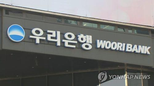 Woori Bank to set up fund for innovative firms