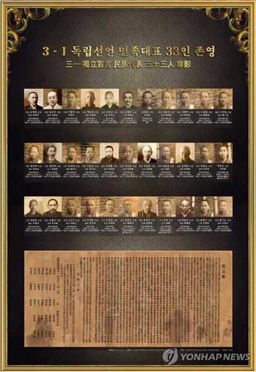 This file photo shows the portraits of the 33 representatives who made the March 1, 1919, Independence Declaration. (Yonhap)