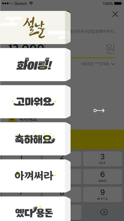 New Year money envelopes go digital with Kakao Pay