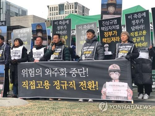 A civic group holds a press conference on Jan. 31, 2019, in central Seoul, calling for the punishment of those responsible for the death of Kim Yong-gyun, a subcontract worker who was killed in a conveyor belt accident in mid-December at a power plant. (Yonhap)