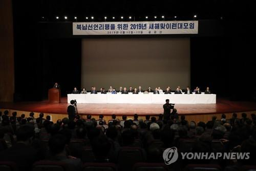 Officials of civil organizations of South and North Korea hold a joint new year's event at an auditorium at the North's Mount Kumgang resort on Feb. 12, 2019. (Yonhap)