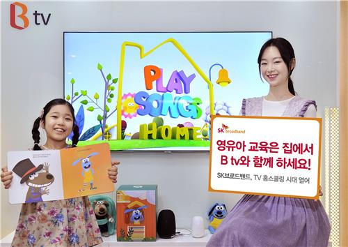 SK Broadband Inc., a fixed-line operator under carrier SK Telecom Co., introduces TV homeschool service for toddlers on March 12, 2019, in this photo provided by the company. (Yonhap)