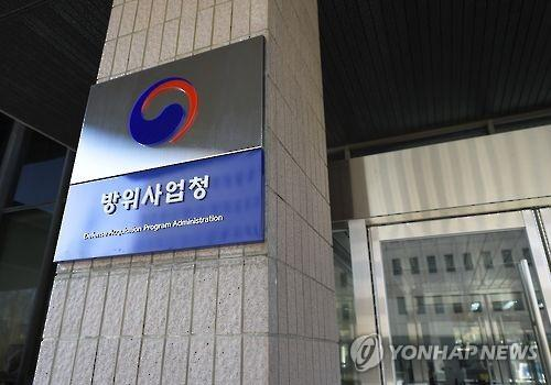 This undated file photo shows the headquarters of the Defense Acquisition Program Administration in Gwacheon, south of Seoul. (Yonhap)