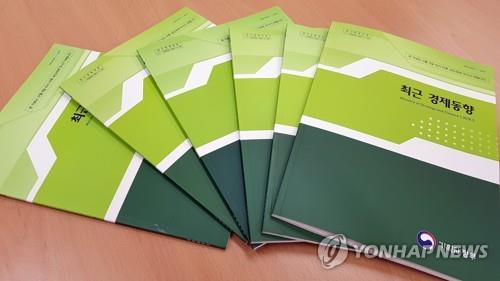 The file photo shows copies of Green Book. (Yonhap)