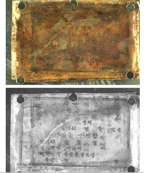 S. Korea discovers more Korean War remains, artifacts inside DMZ